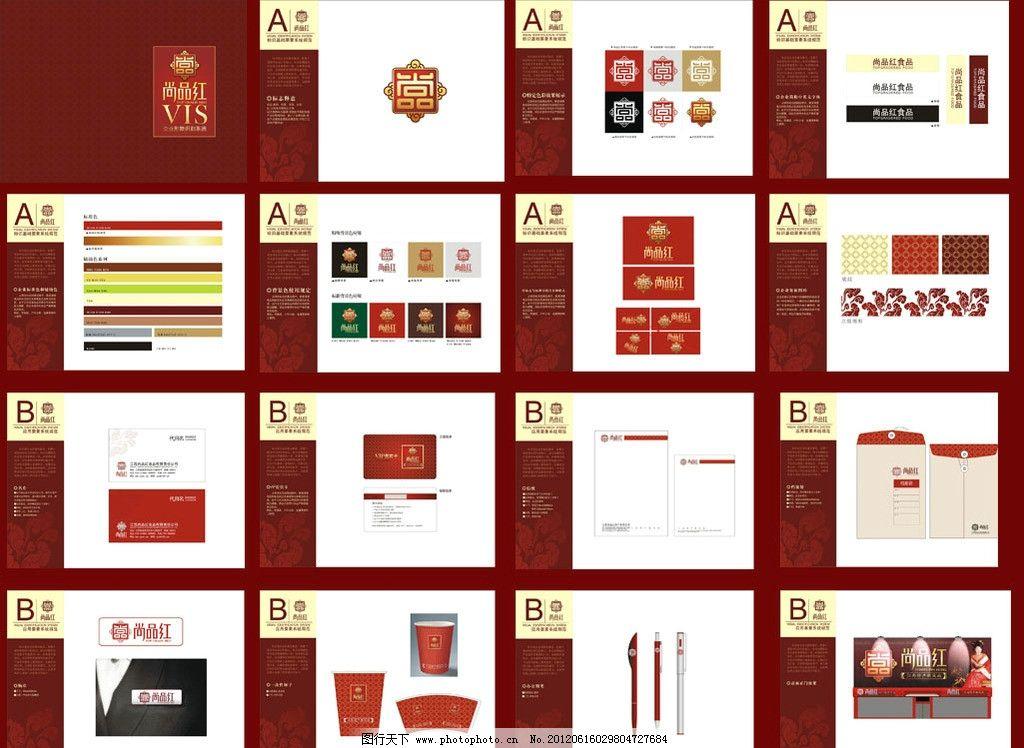尚品红vis手册 企业形象设计 标志设计 标志诠释 广告设计 矢量