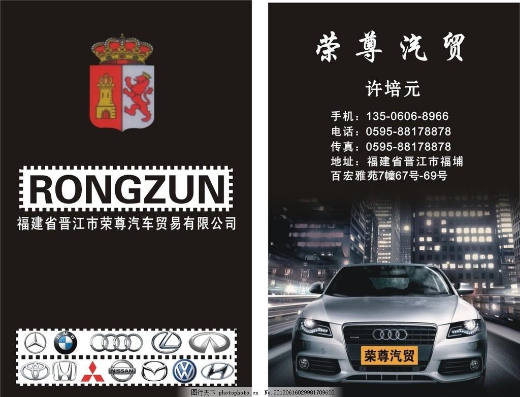 黑色名片 高档名片 奔驰 宝马 奥迪 大众 汽车贸易 名片卡片 广告设计