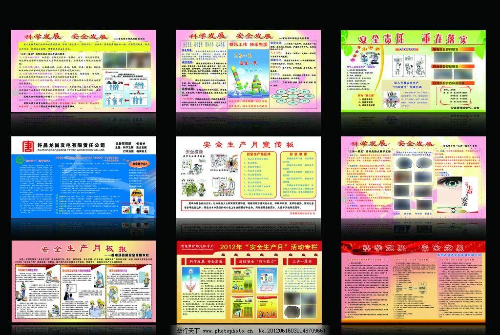 电厂安全月 安全生产报板 展板模板 海报系列源文件 海报设计 广告