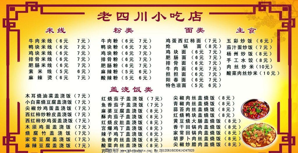 老四川小吃店价格表图片_菜单菜谱_广告设计_图行天下