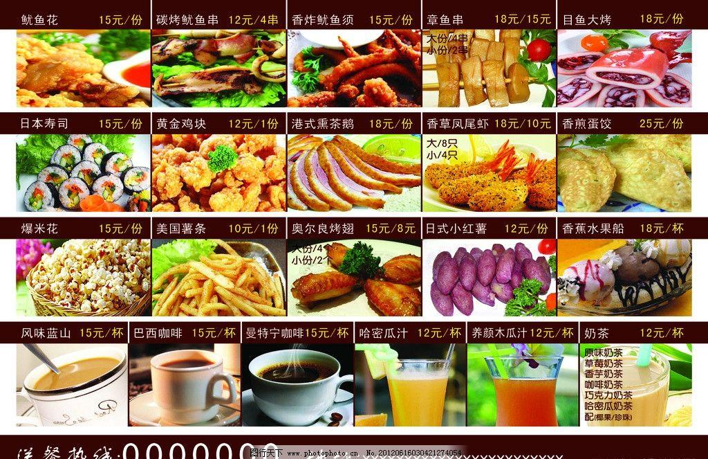 西餐 宣传单 饮料 小吃 牛排 披萨 菜单菜谱 广告设计模板 源文件 300