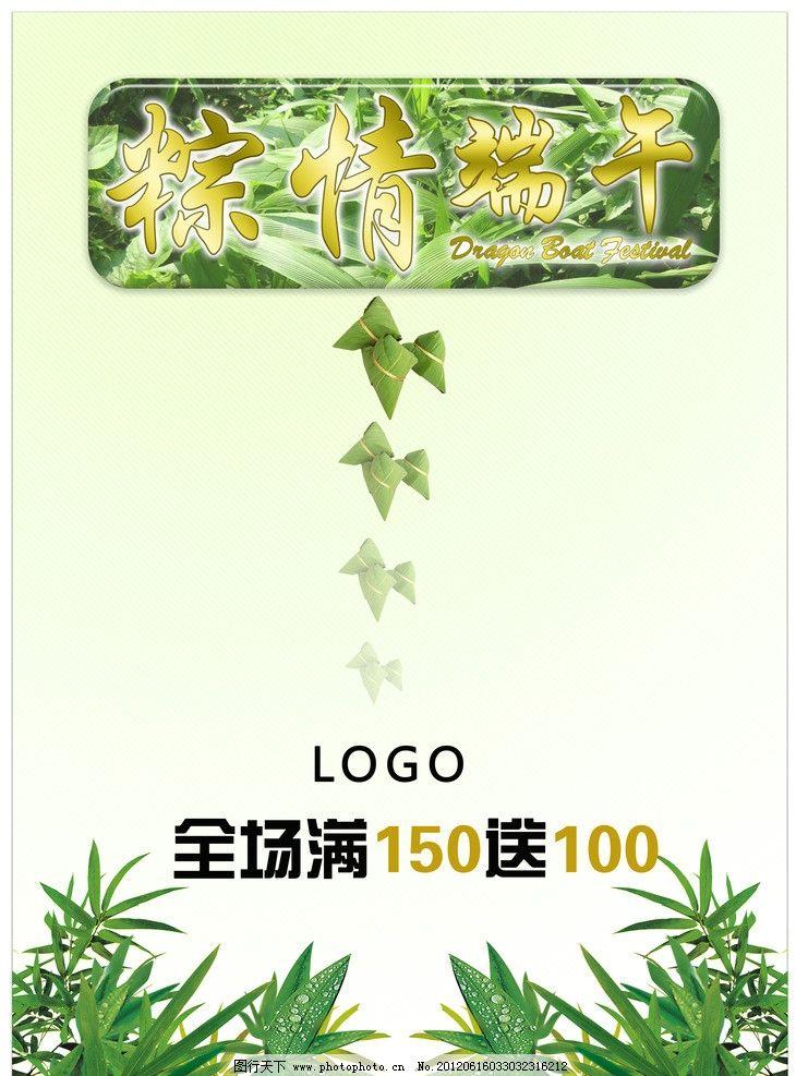 粽情端午 端午活动 服装品牌 竹子 端午 节日 psd分层素材 源文件 150