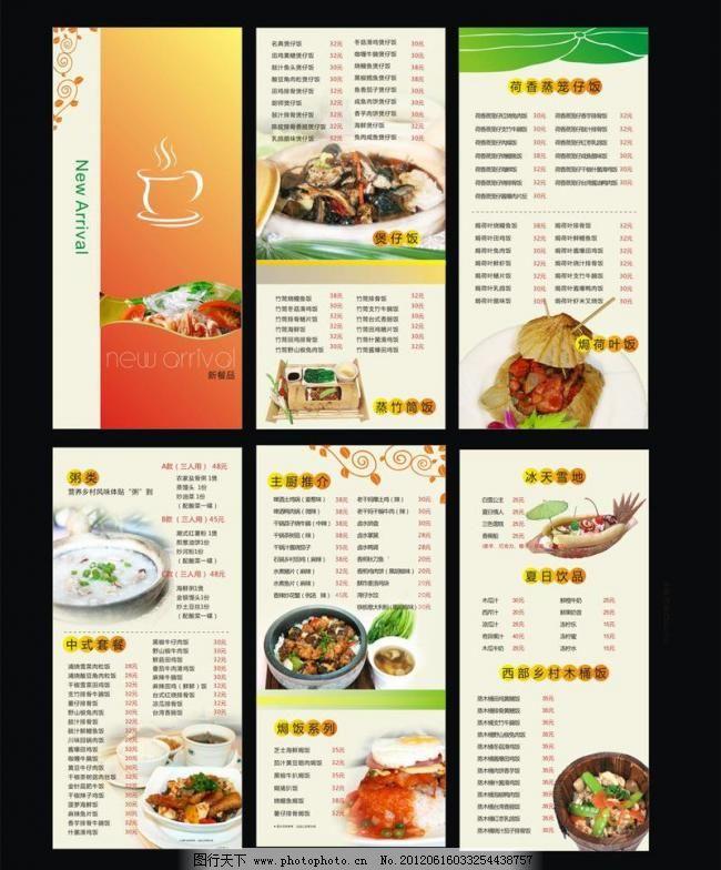 cdr 煲仔饭 菜单菜谱 菜谱 餐单 餐牌设计 餐厅三折页 广告设计 木桶