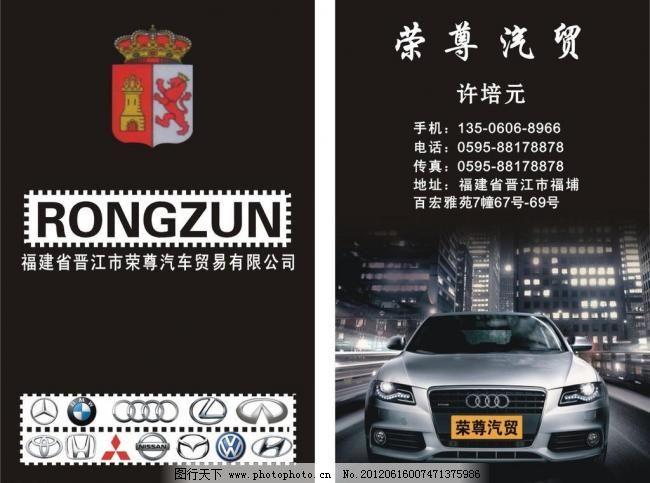 汽车名片图片免费下载 cdr 奥迪 宝马 奔驰 大众 高档名片 广告设计