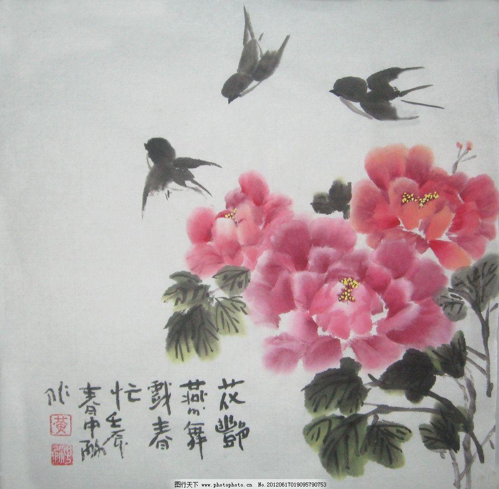 国画牡丹 燕子图片
