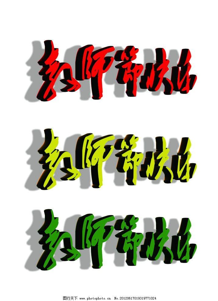 教师节快乐 毛泽东字体 节日素材 矢量