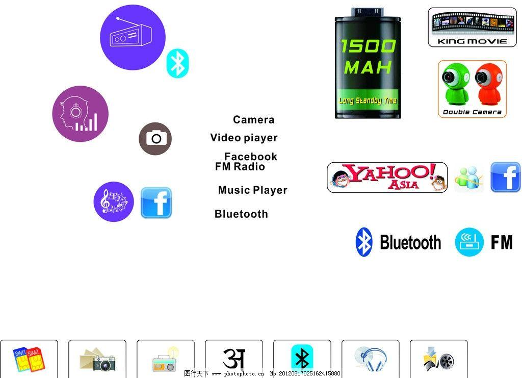 通讯图标 手机图标 图标 蓝牙 fm cdr 手机工具 通讯工具 广告设计