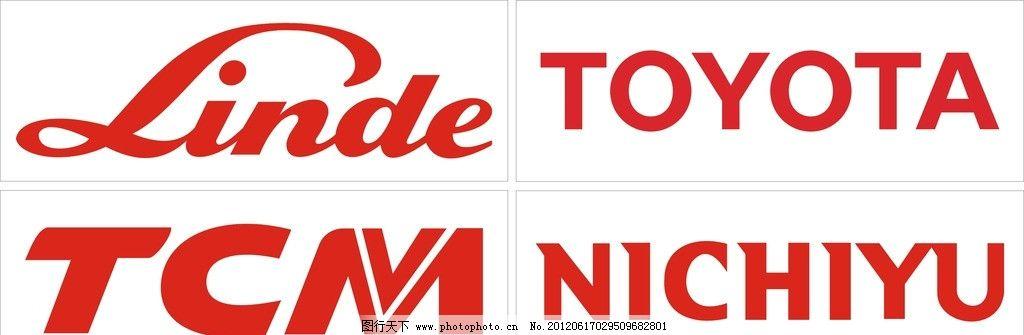 叉车logo 林德 力至优 丰田 梯西 叉车标志 广告设计 矢量 cdr