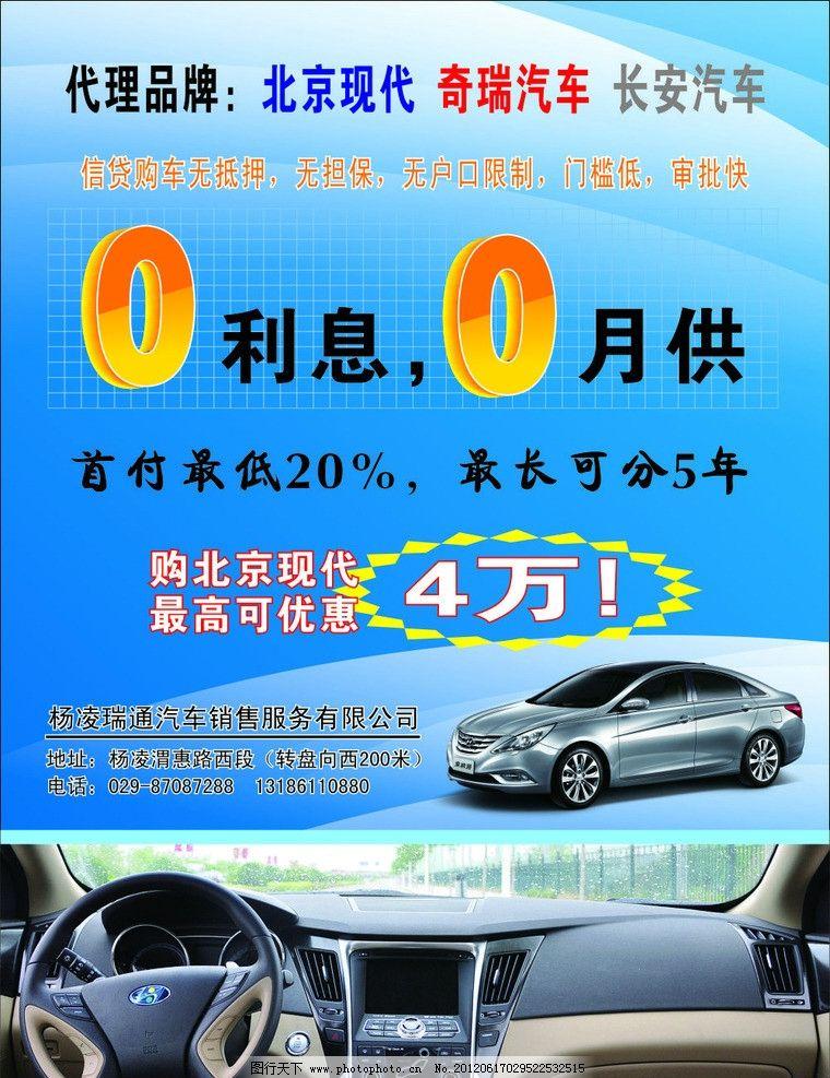 汽车销售单页 汽车销售 北京现代 奇瑞汽车 长安汽车 广告设计 矢量