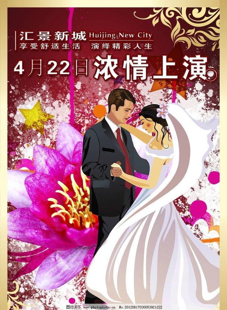 婚庆公司宣传展架
