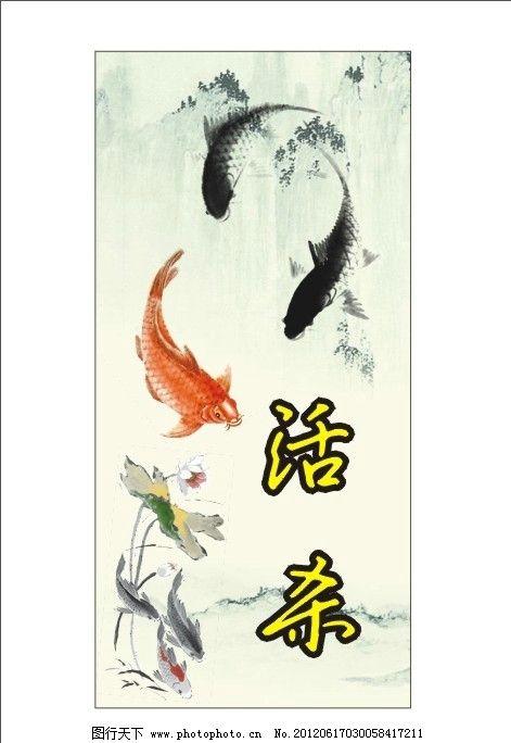 水墨画和鱼 山水 海报设计 广告设计 矢量
