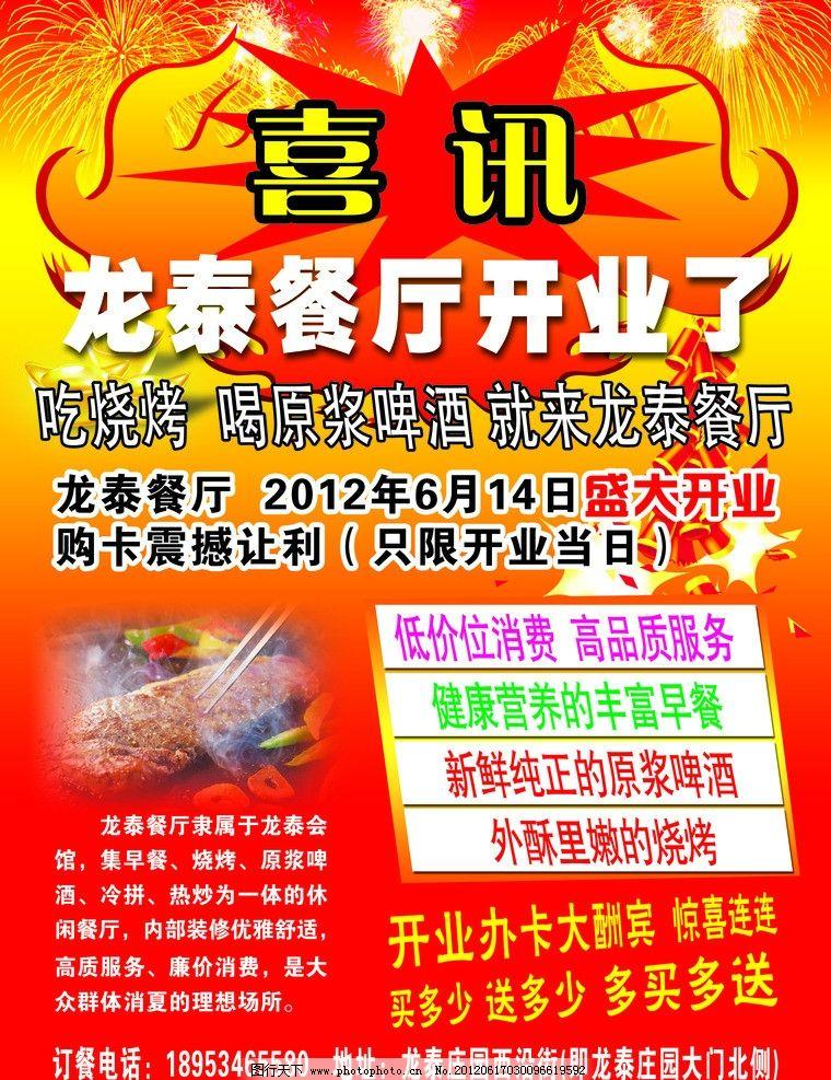 饭店彩页 饭店 会馆 餐厅开业 优惠喜讯 海报设计 广告设计模板 源图片