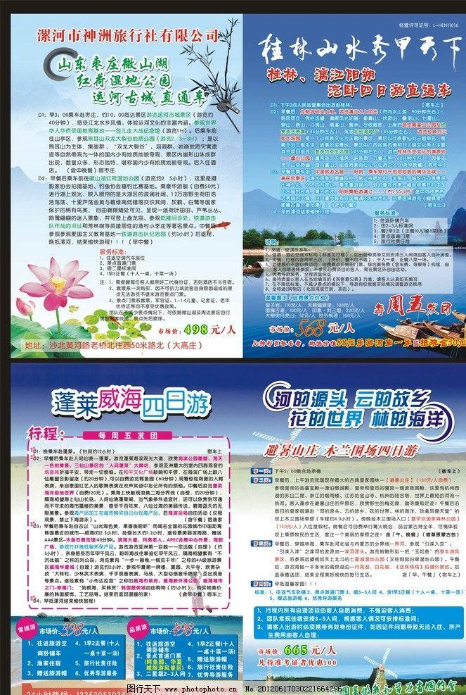 设计图库 广告设计 展板模板  旅行社彩页 蓬莱 威海 枣庄 红河湿地公