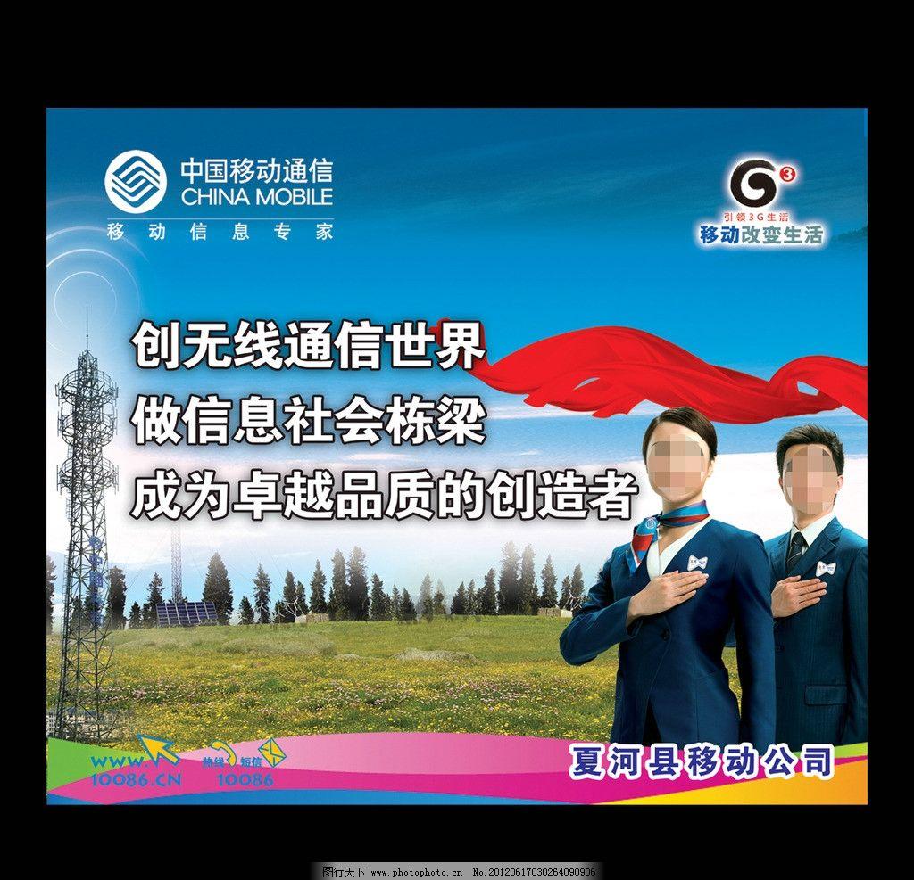 中国铁塔公司广告