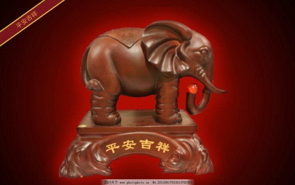 大象 平安吉祥 圆雕大象 木雕大象 工艺品 其他 psd分层素材 源文件