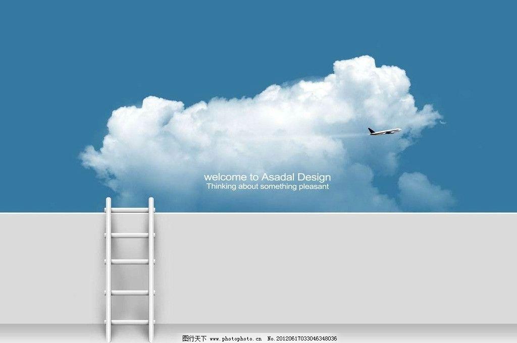 花纹 蓝天 白云 天台 露台 楼梯 梯子 飞机 梦幻 卡通 psd分层素材 源