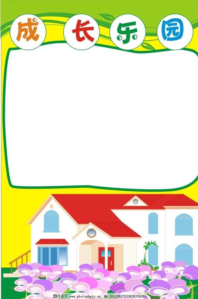 幼儿园类 空白模版 卡通画