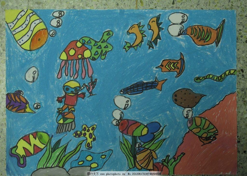 海底世界 儿童画 美术绘画 文化艺术 摄影 180dpi jpg