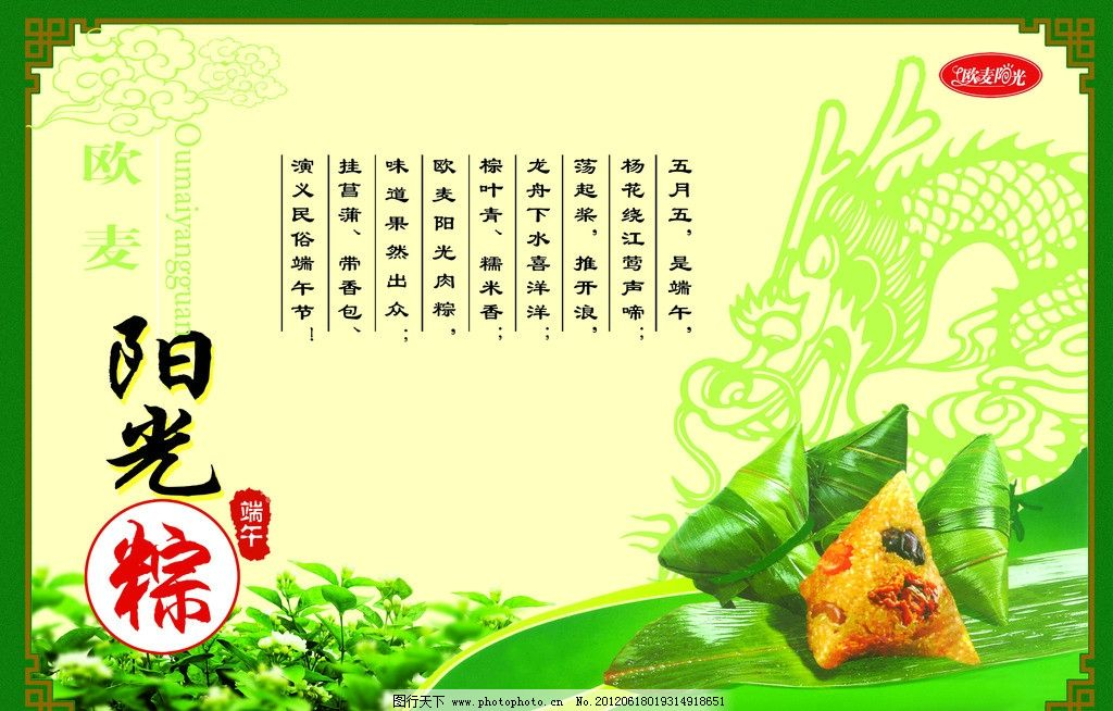 端午节展板 端午节 粽子 阳光粽 吃粽子 绿色 花边 源文件库 广告设计