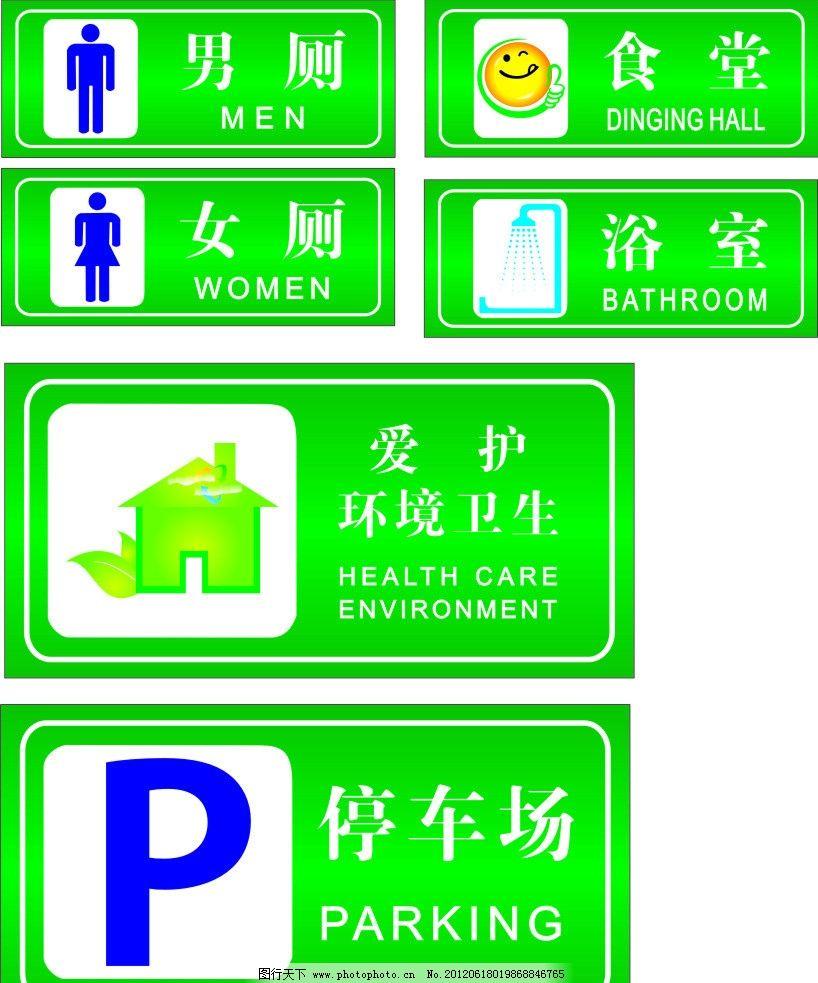 明确而又可爱的食堂 浴室的标志 爱护环境的绿色小屋 公共标识标志图片