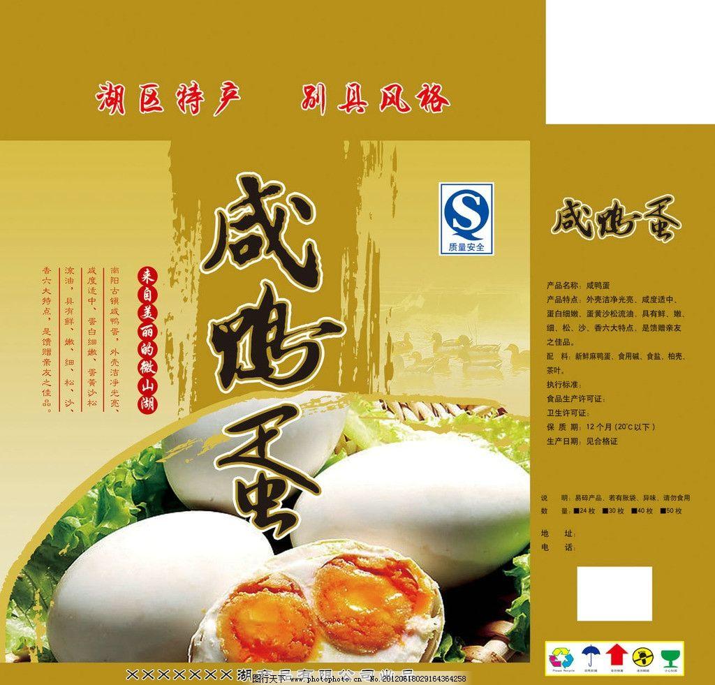 咸鸭蛋礼盒图片
