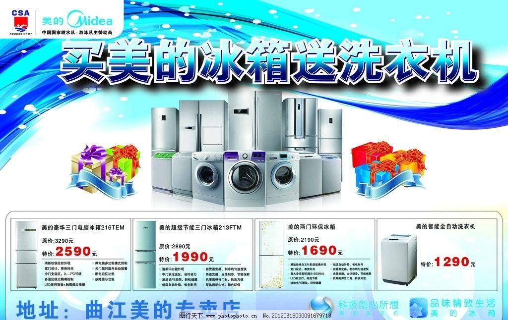 洗衣机广告图片