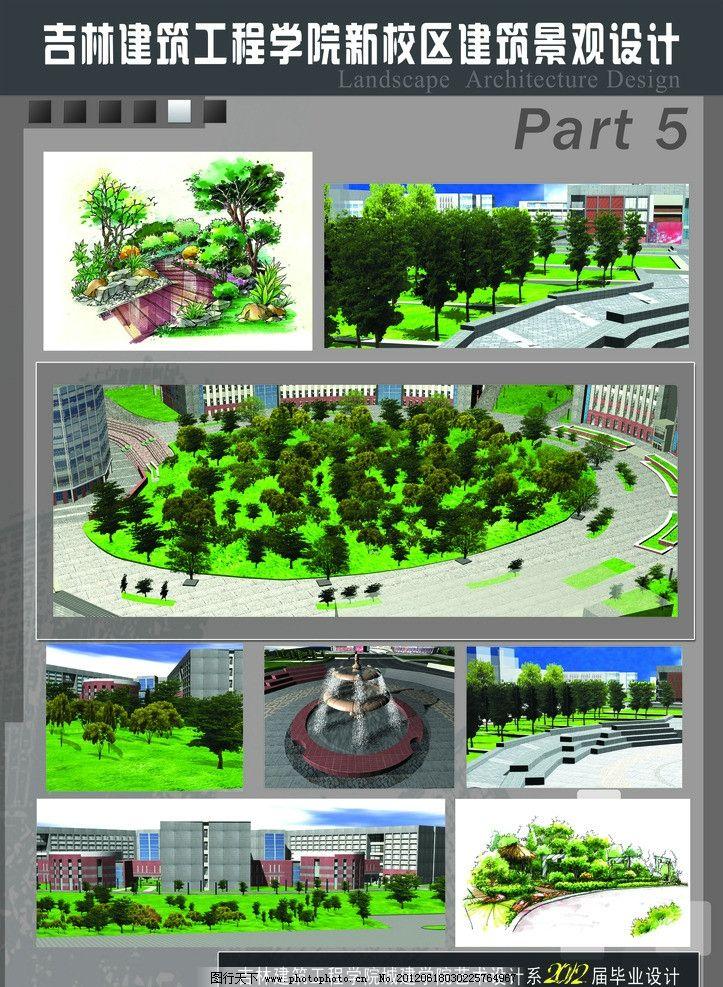 建筑 景观 毕业设计 展板模板 广告设计模板 源文件 150dpi psd