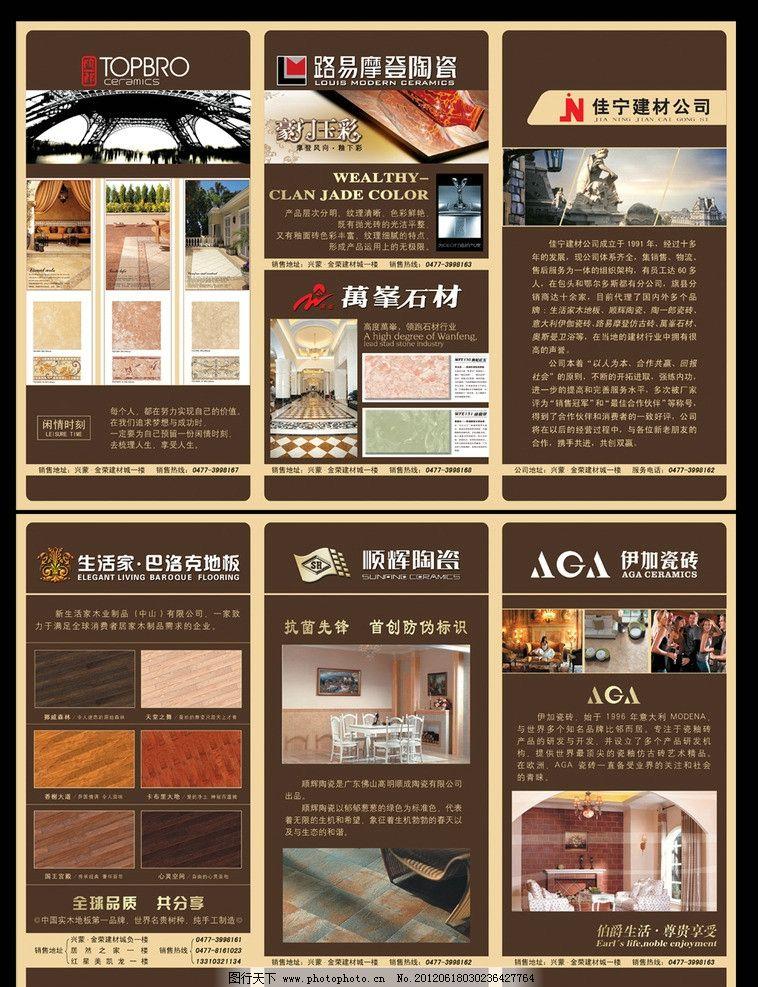 欧式装修效果图 地板 佳宁建材公司简介 三折页 咖啡色 dm宣传单 广告