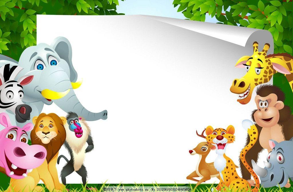 可爱动物公告牌图片