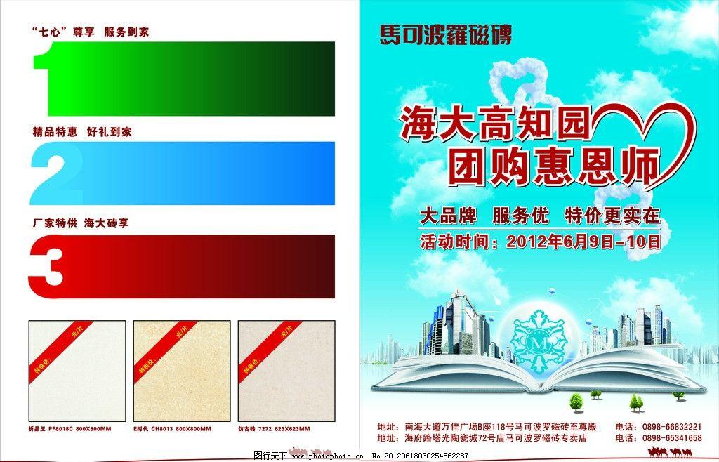 瓷砖宣传图片_展板模板_广告设计_图行天下图库