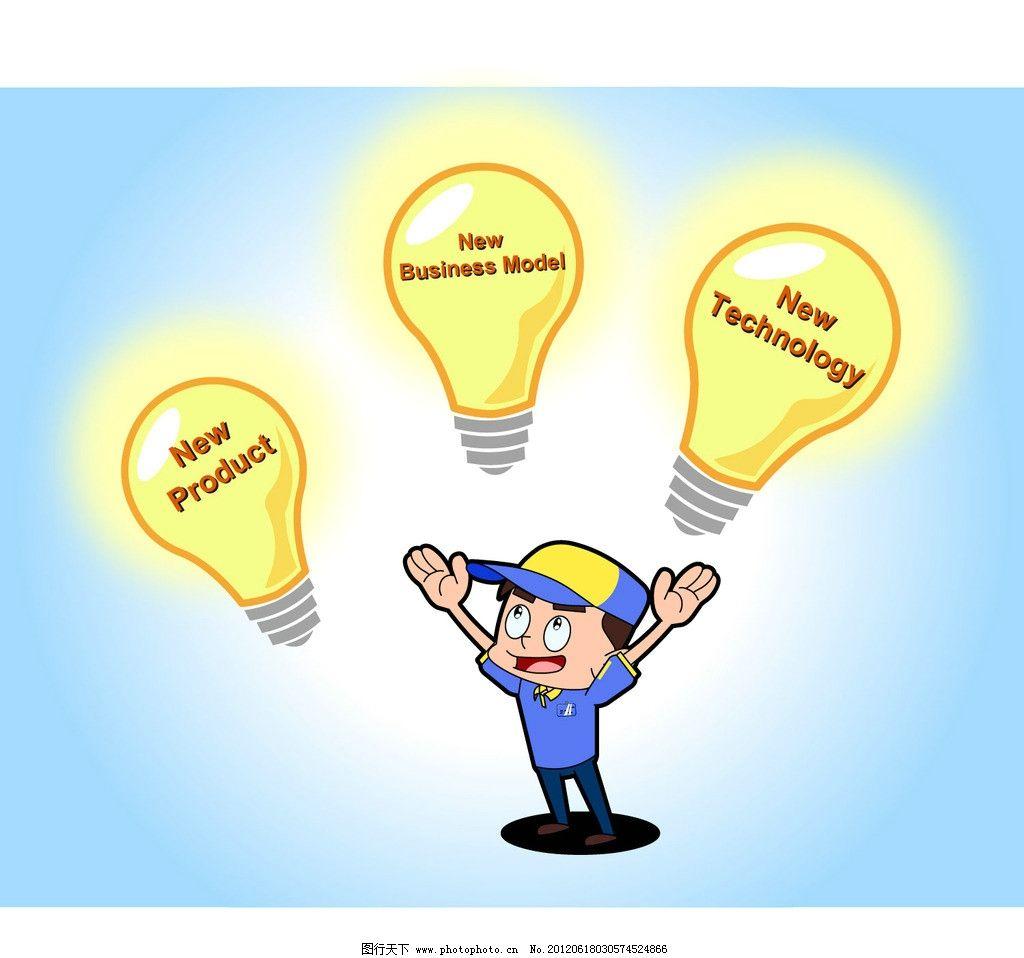可爱卡通人物 可爱 矢量 卡通 超市 工作人员 人物 q版 灯泡 英语 好