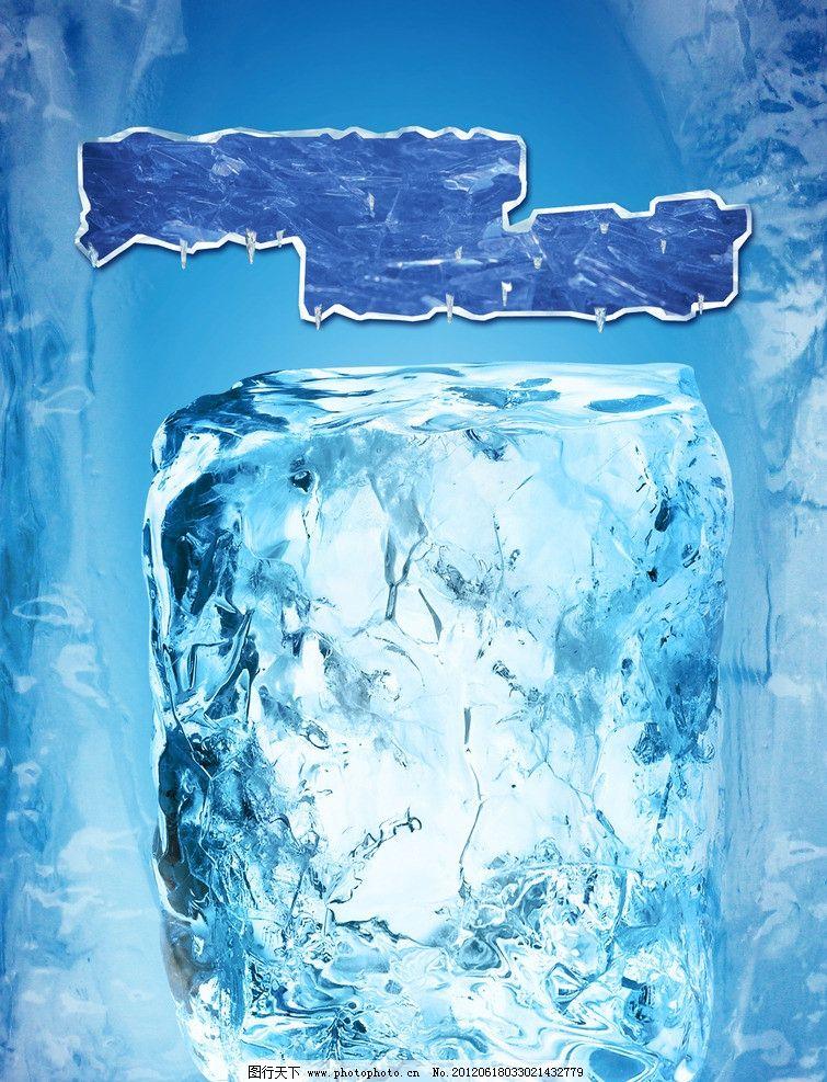 冰块创意图片
