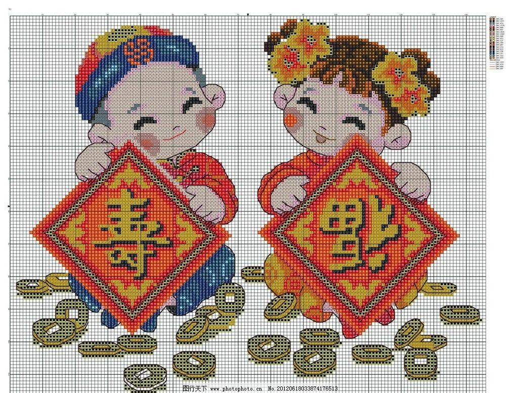 福寿双喜十字绣图纸矢量源文件图片,源文件件 娃 图案