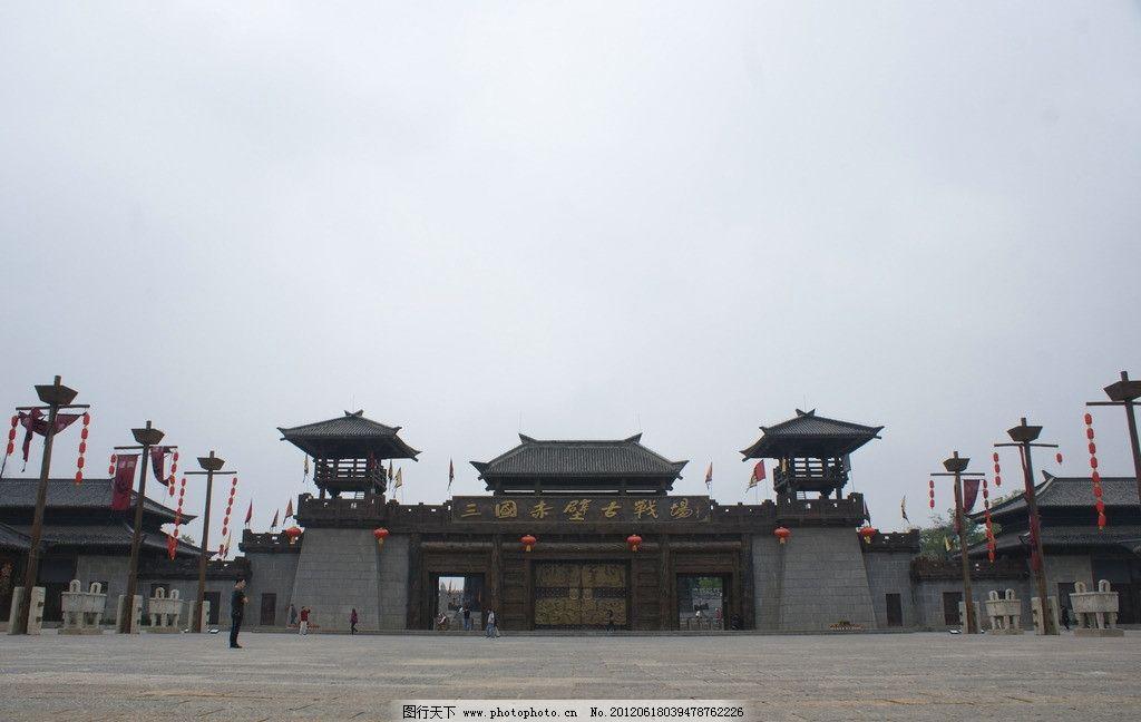 中国古建 门楼 城墙 赤壁 人视 宏伟古建 荒无人烟 赤壁古战场 建筑