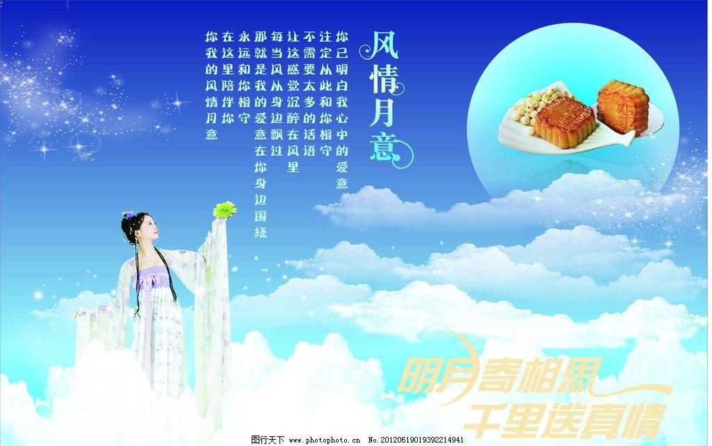 中秋节 月饼 月亮 美女 古代美女 白云 星光 蓝天 节日素材