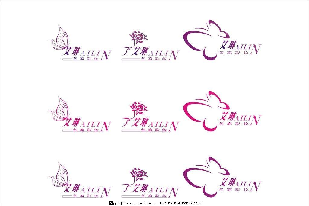 彩妆logo 简洁 蝴蝶 标识标志图标 矢量