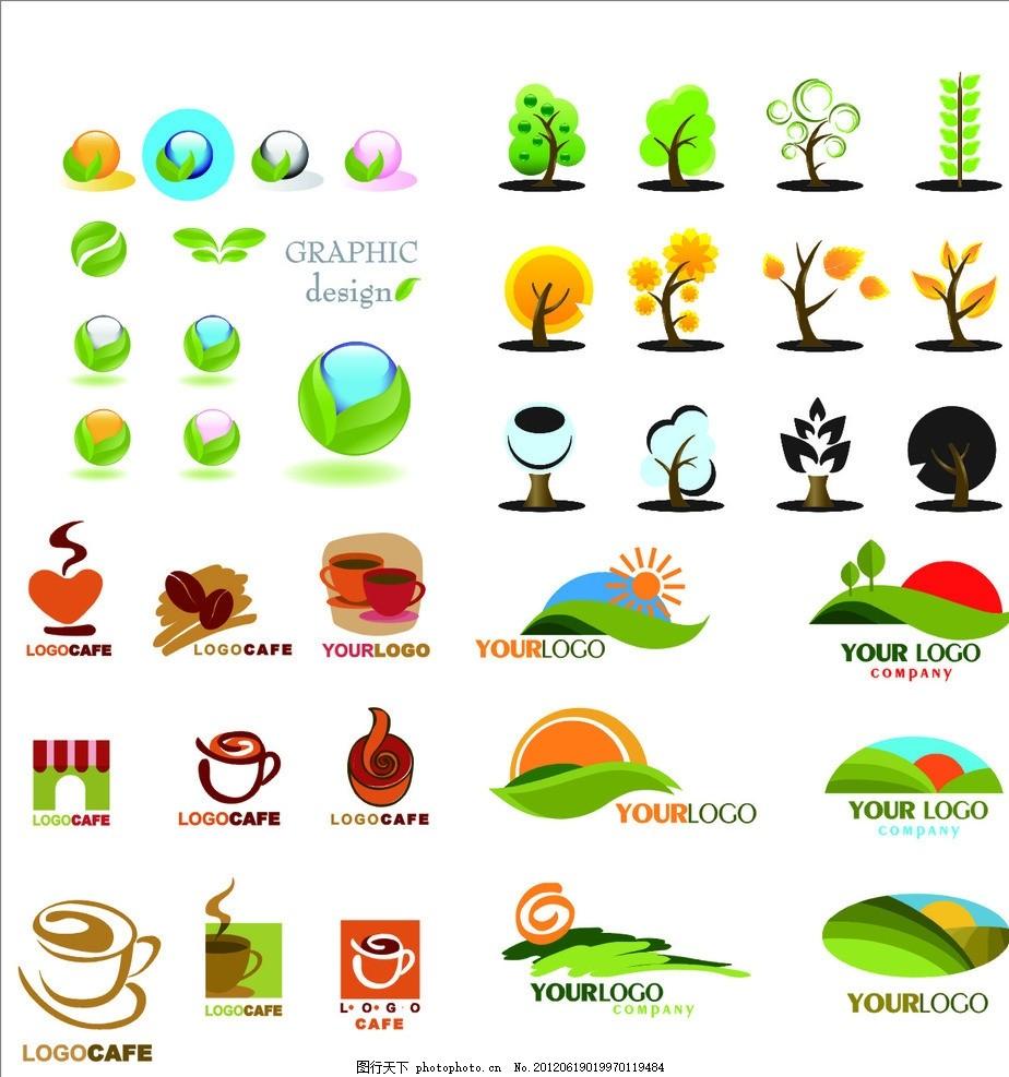 标志 logo 绿化 美化 树叶 小树 太阳 阳光 咖啡 杯子 蛋糕店 点心
