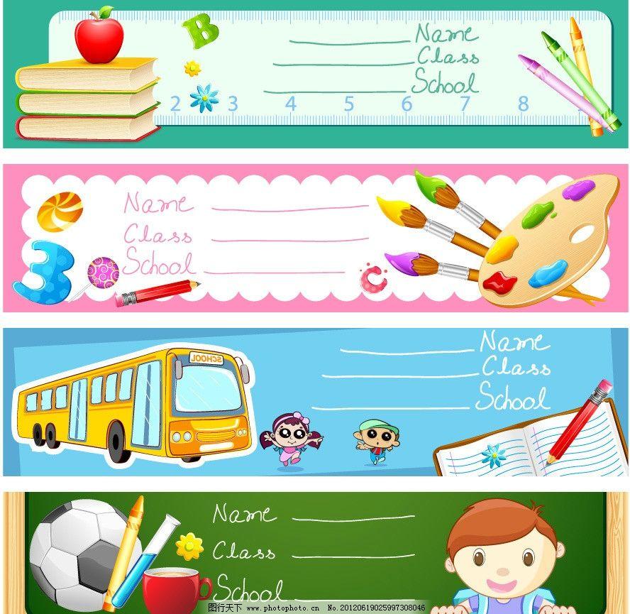 学校小学生用品 课本 尺子 苹果 蜡笔 画笔 水彩 水粉 校车