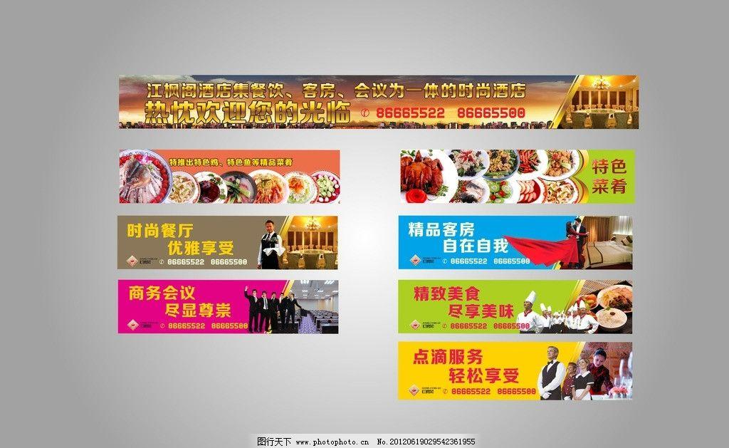 墙体广告 横幅 餐饮      会议 酒店宣传 菜品 欧式 服务员 商务人士