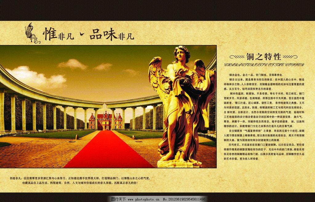 地产宣传 欧式雕像 欧式建筑 天空 楼房 建筑 地板 花纹 房地产广告