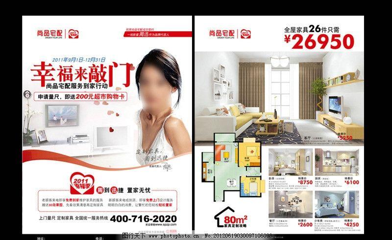 尚品宅配 活动 促销 周迅 家具 家居 定制 单页 海报 展架 装修 室内