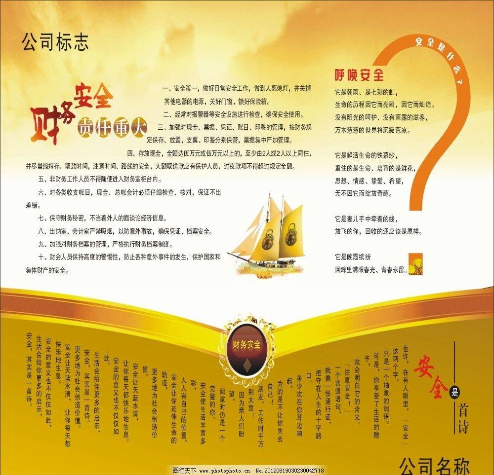 安全月板报设计 展板设计 帆船 展板模板 广告设计 矢量 cdr