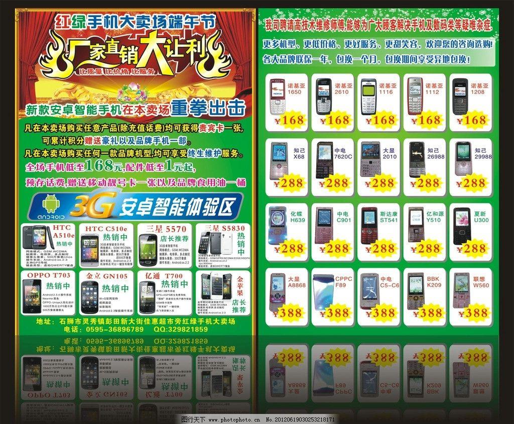 红绿手机大卖场传单图片_展板模板_广告设计_图行天下