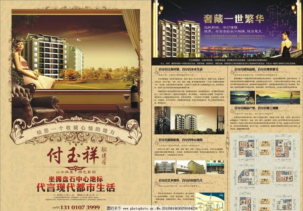 高品质联建房dm宣传单页 欧式 华贵 雍容 典雅 乡镇 房产 广告设计