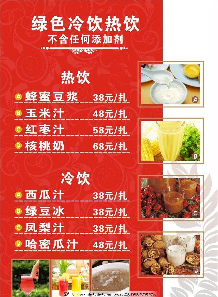 饮料菜单图片