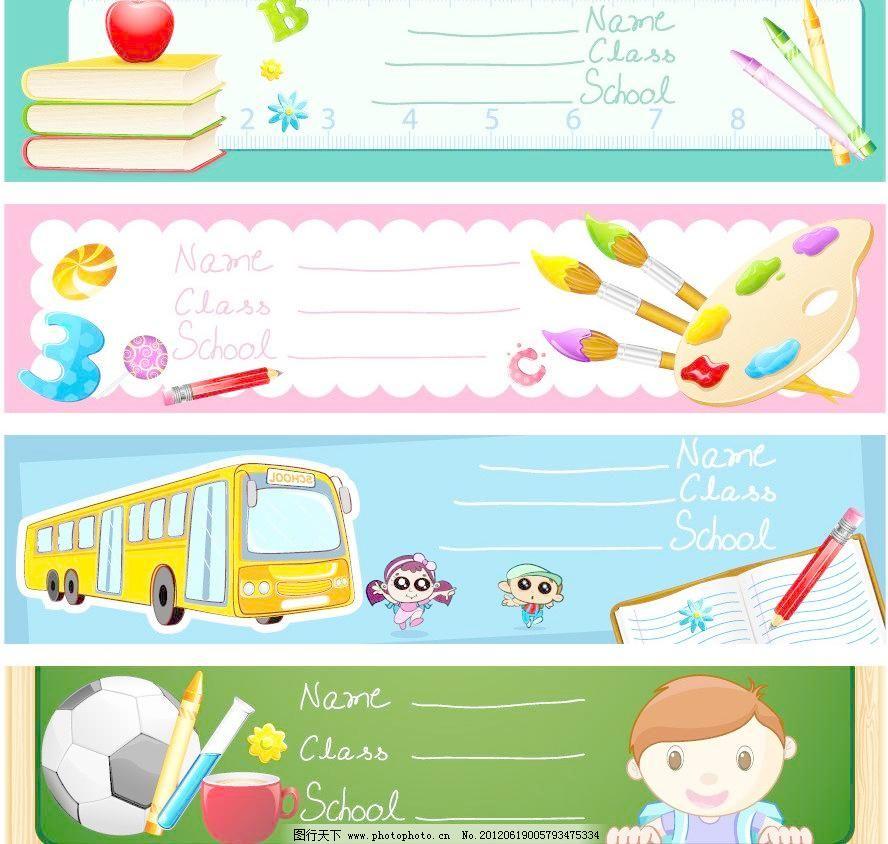 学校小学生用品模板下载 学校小学生用品 课本 尺子 苹果 蜡笔 画笔