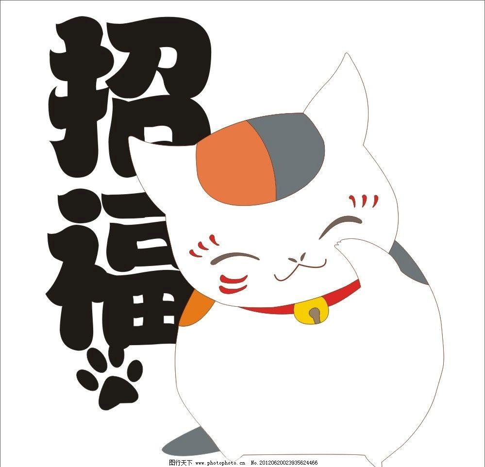 夏目友人帐 猫咪老师图片