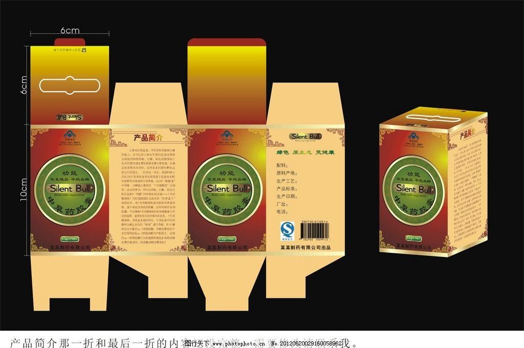 药品包装盒 药品 包装盒 展开图 药品包装盒设计 包装设计 广告设计