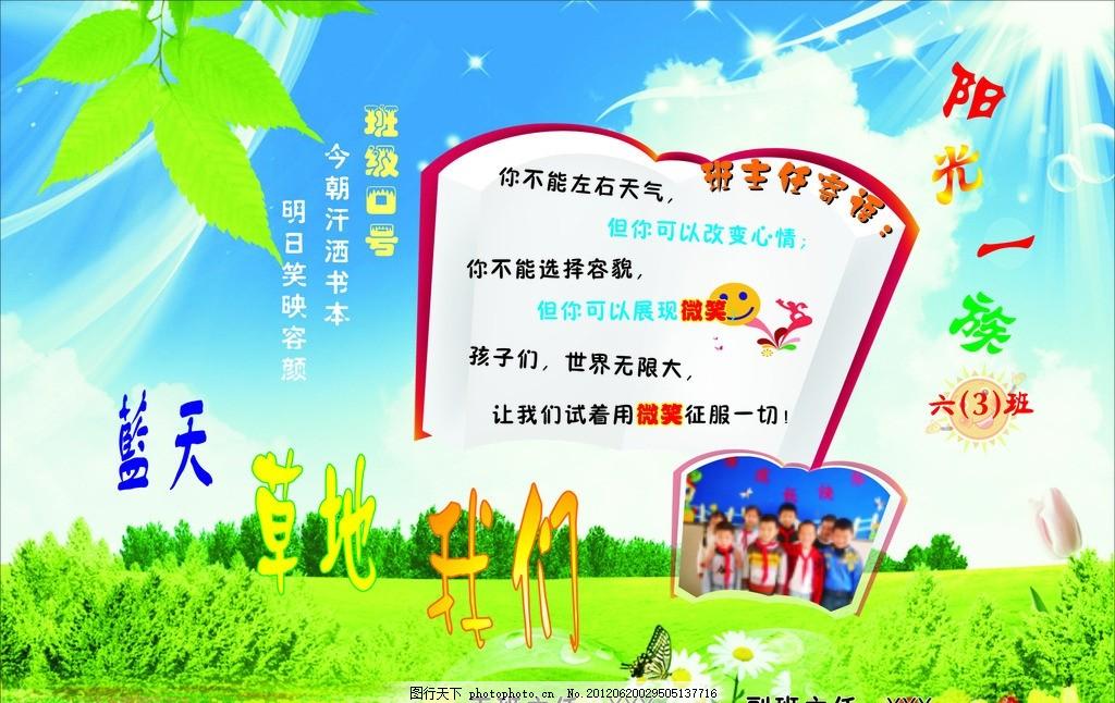 学校班级名片 cdr12 绿色 矢量 模板 学校 小学 阳光一族 树叶 阳光图片