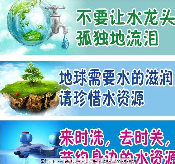 节水标语 节约水 珍惜水资源 标语 地球 水龙头 广告设计 矢量 cdr